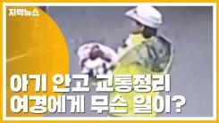 [자막뉴스] 中 여경, 아기 안고 출근길 교통정리...무슨 일이?