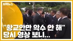 """[자막뉴스] """"황교안만 악수 안 해"""" 당시 영상 보니..."""