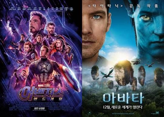 '아바타' 넘었다...'어벤져스4', 韓 외화 흥행 1위의 의미
