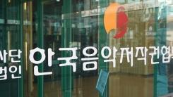 한음저협, 전·현직 회장·임직원, 업무상 배임 횡령 '무혐의'