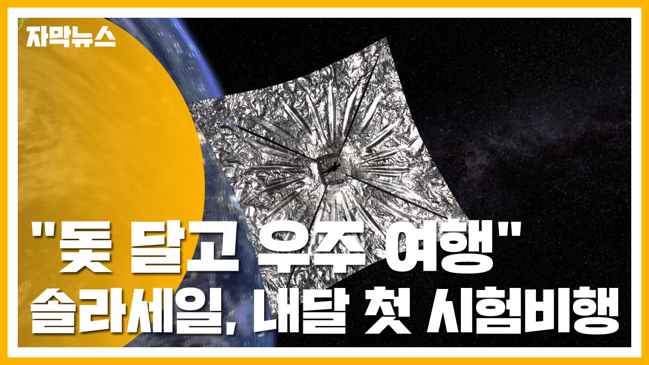 """[자막뉴스] """"돛 달고 우주 여행""""...솔라세일, 내달 첫 시험비행"""