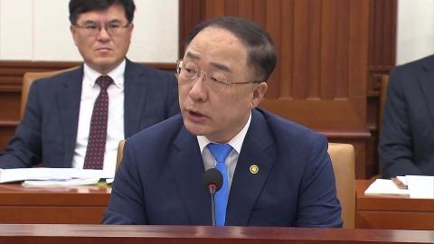 """'패싱 논란' 홍남기 """"무역갈등 영향 심각"""""""