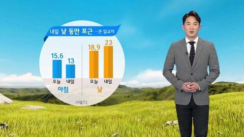 [날씨] 내일 낮 동안 포근...큰 일교차·자외선 주의