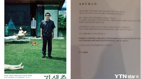 """[72nd 칸] """"'기생충'도 스포금지!""""...취재진 향한 봉준호 감독의 당부"""