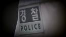 [단독] 모범 경찰의 이중생활...폭행에 뒷조사까지