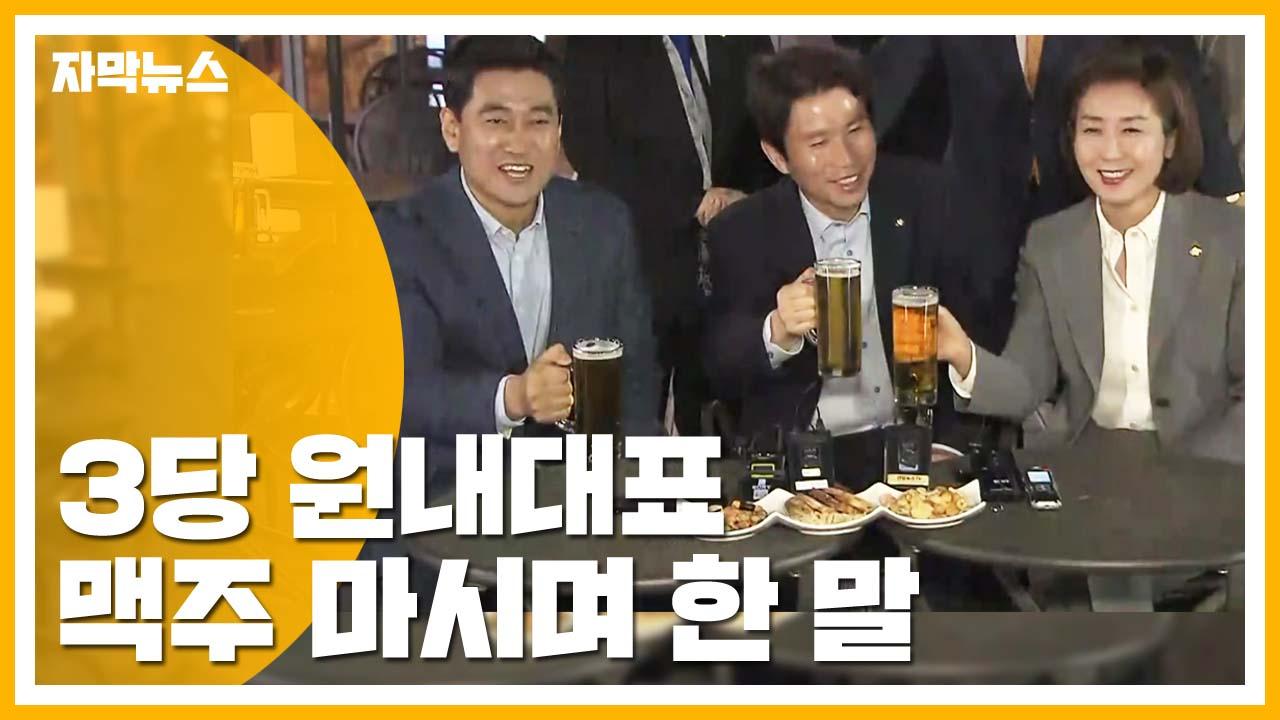 [자막뉴스] 이인영·나경원·오신환, 맥주 마시며 한 말