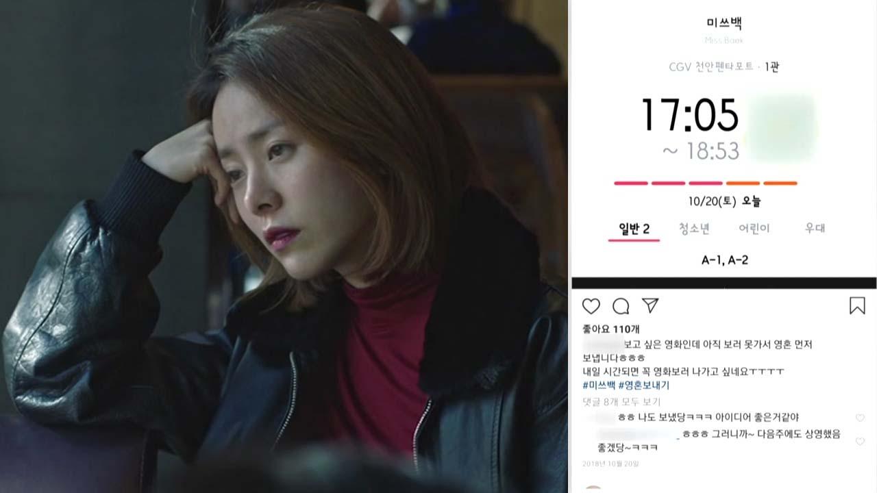 """신개념 영화 응원 방식...""""영혼을 보냅니다"""""""