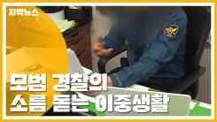 [자막뉴스] 불륜에 폭행·뒷조사...모범 경찰의 이중생활