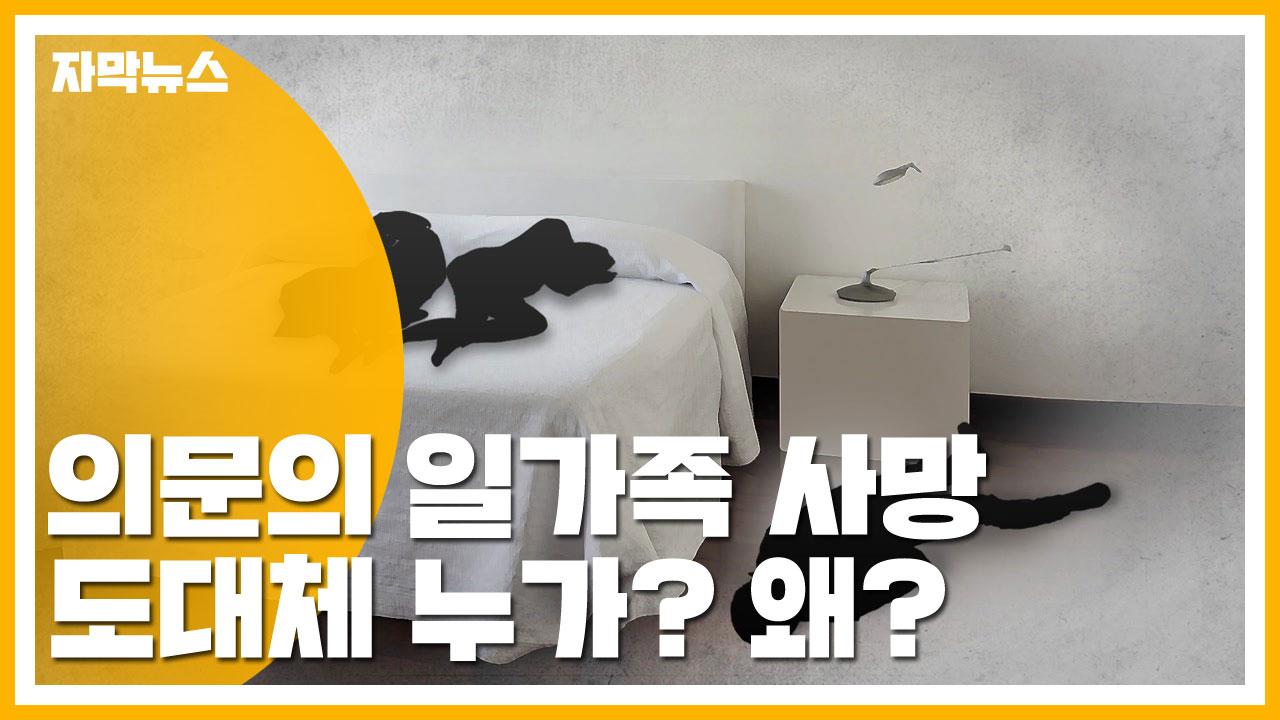 [자막뉴스] 도대체 누가? 왜?...의문의 일가족 사망 사건