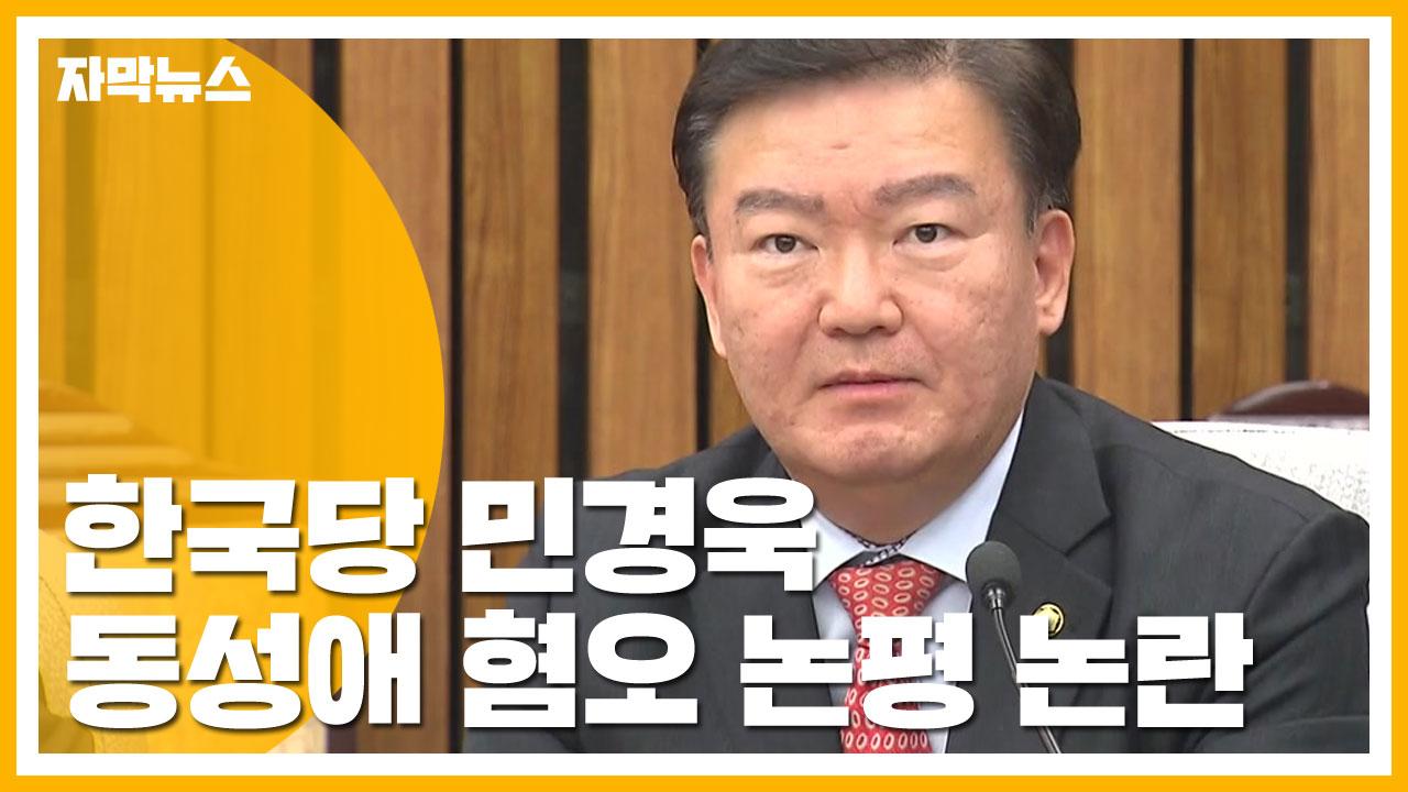 """[자막뉴스] """"커밍아웃해라""""...한국당 민경욱 동성애 혐오 논평 논란"""