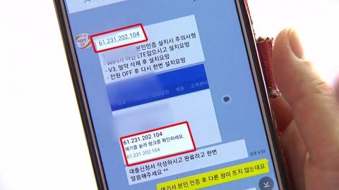 '전화 가로채기'까지…의심해도 속수무책