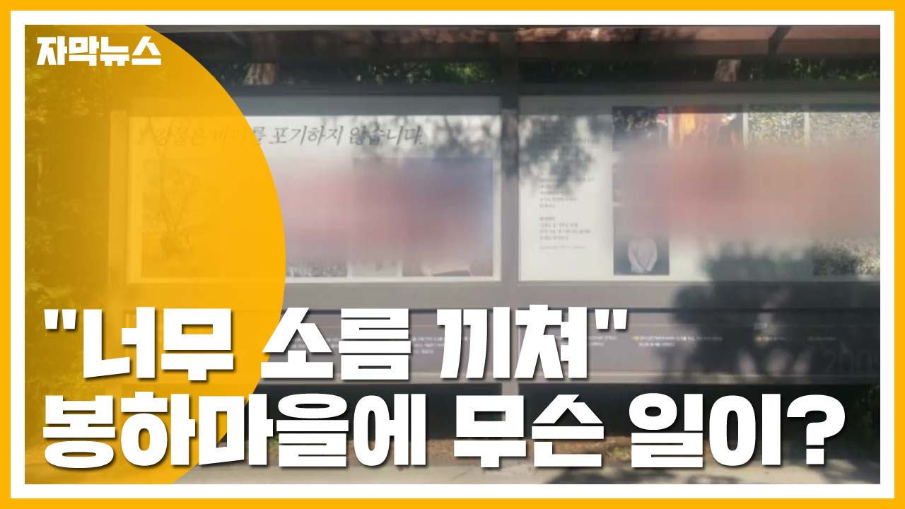 """[자막뉴스] """"너무 소름 끼쳐"""" 노무현 전 대통령 묘역 게시판 훼손"""