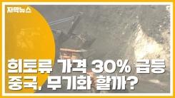 [자막뉴스] 희토류 가격 30% 급등...중국, 무기화 할까?