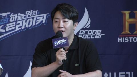 '만년 2등·콩라인' 홍진호, 드론 축구는 1등할까?