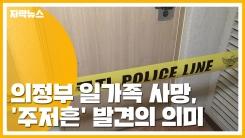 [자막뉴스] 의정부 일가족 사망, 父 시신서 발견된 '주저흔'의 의미