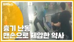 [자막뉴스] 위험 무릅쓰고...맨손으로 흉기 난동 제압한 약사