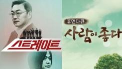 MBC, '9시 드라마' 이어 '10시 교양'…대대적 편성 변경(공식)