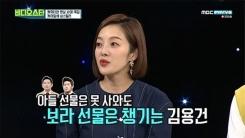 '차현우♥' 황보라, 父김용건·兄하정우까지 사로잡은 사랑꾼