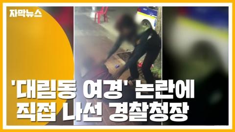 [자막뉴스] '대림동 여경' 논란에 직접 나선 경찰청장