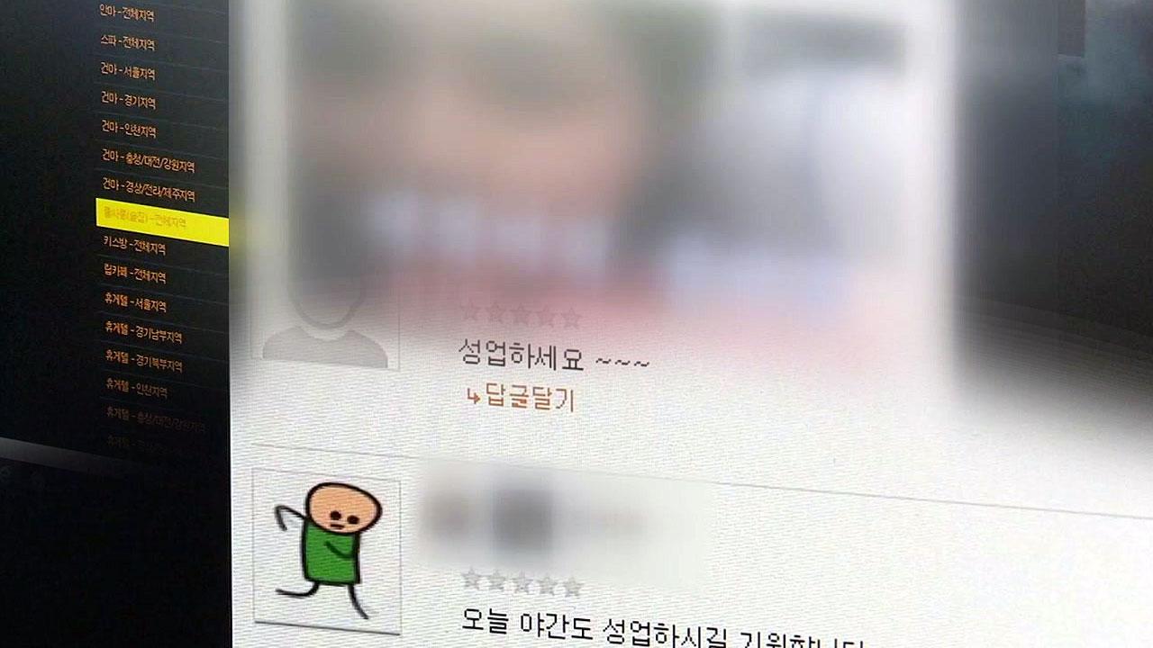 """후기만 21만 개...""""최대 성매매 광고 사이트 찾았다"""""""