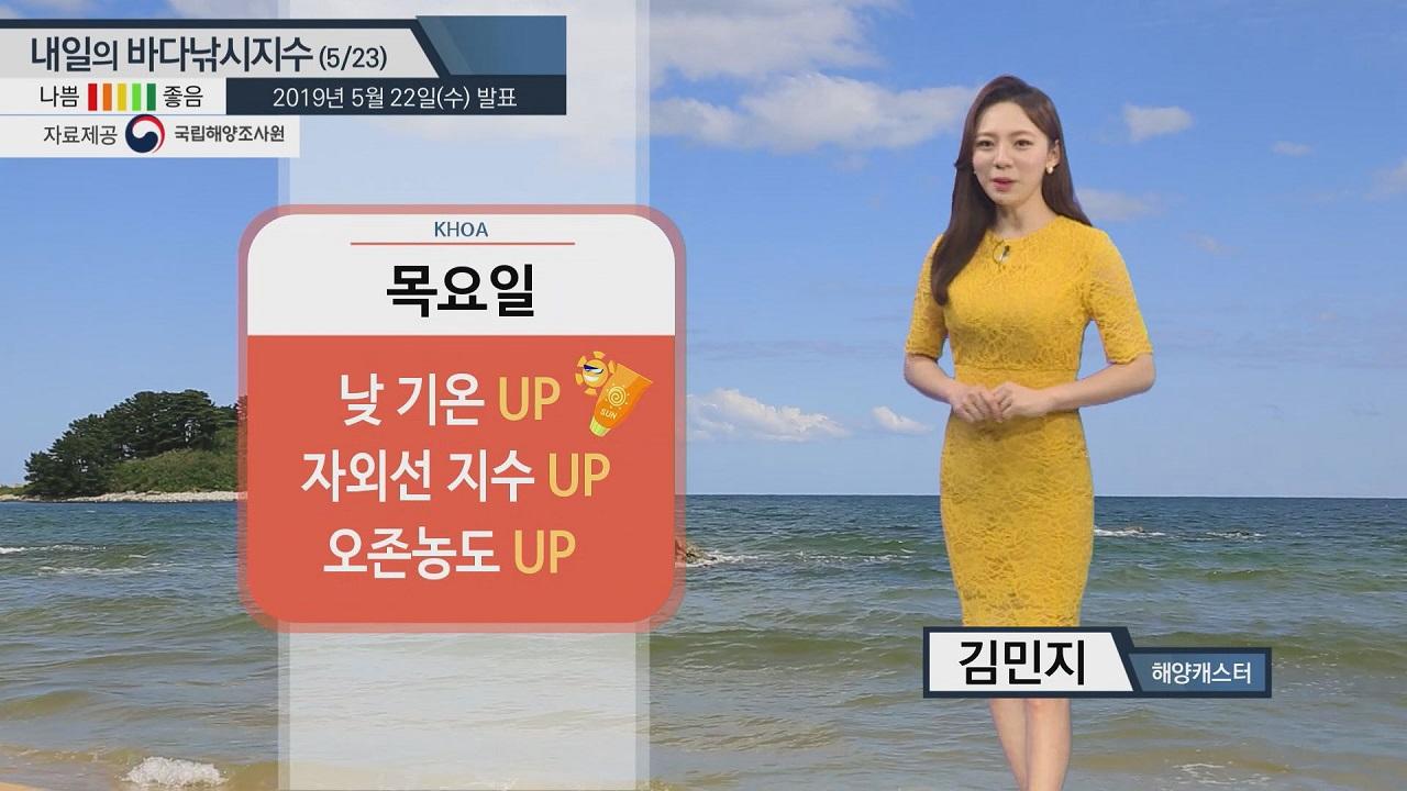 [내일의 바다낚시지수]5월23일 해황 대부분 지역 보통지수 '황색'... 울진후정 냉수대