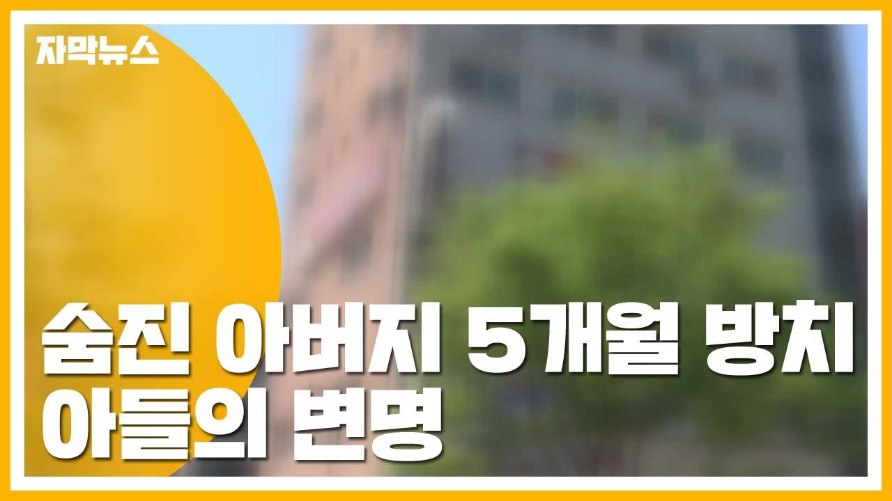 """[자막뉴스] """"무서워서"""" 숨진 아버지 5개월 방치한 아들"""