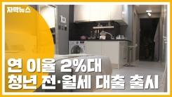 [자막뉴스] 청년들 전·월세 부담 줄인다...연 2% 금리 대출 출시