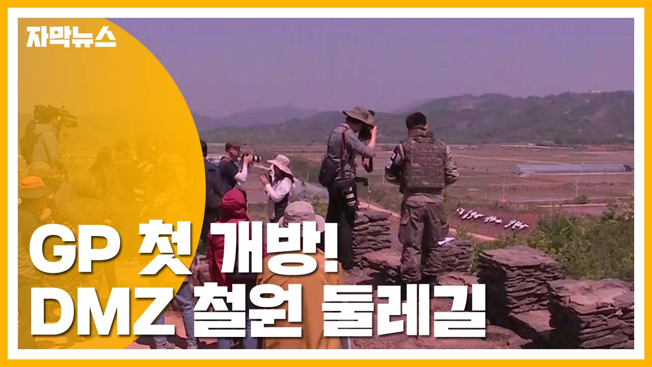 [자막뉴스] DMZ 철원 둘레길 열린다...GP 민간에 첫 개방