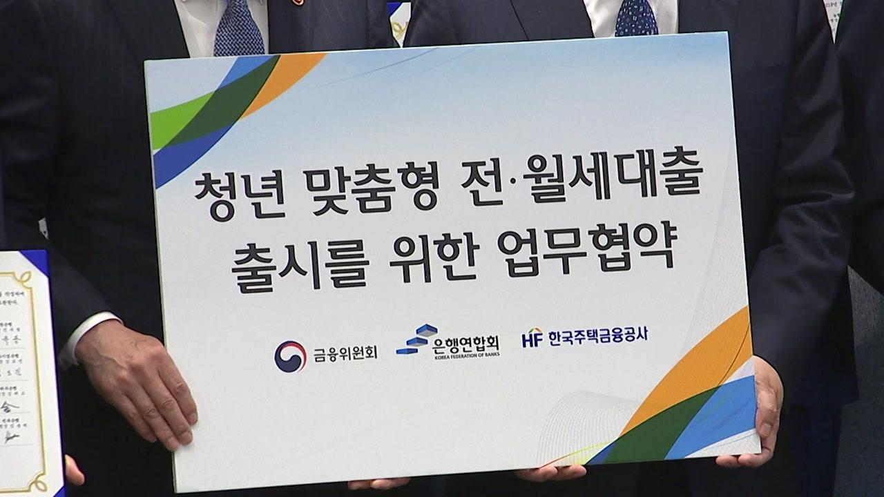 '청년 주거비 부담 줄인다'...연 2%대 전·월세 대출 출시