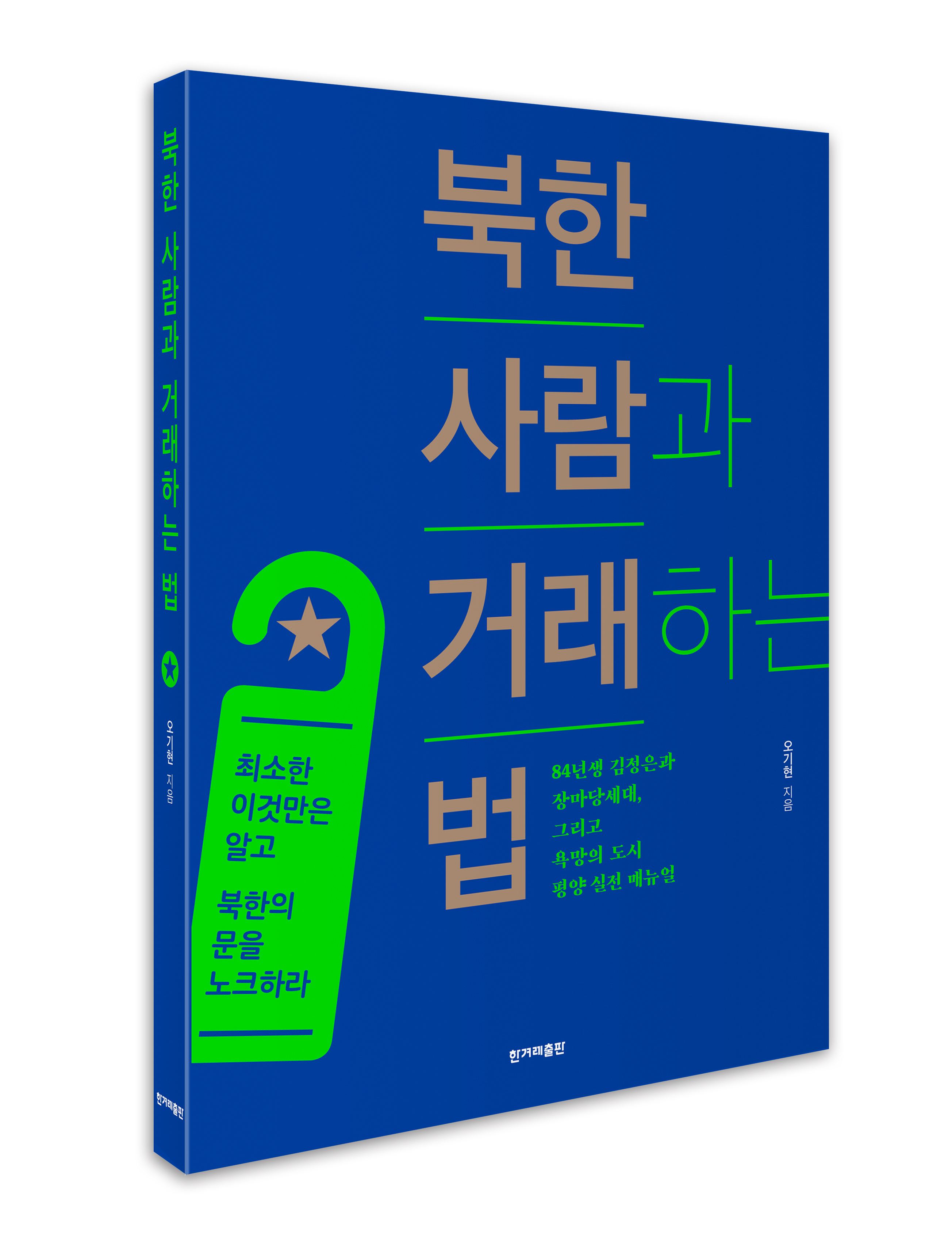 '북한사람과 거래하는 법'.. 북한 전문PD의 20년 경험 총망라