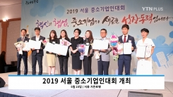 '2019 서울 중소기업인대회' 개최…서울의 모범 중소기업 표창