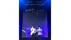 '팬텀싱어' 스타 '듀에토', YTN라디오 '더 클래식' 첫 공개방송 개최