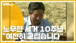"""[자막뉴스] '옆집 아저씨, 동네 할아버지' 노무현...""""그립습니다"""""""