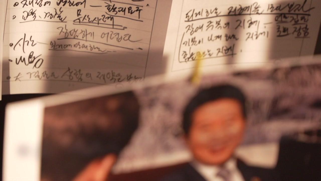 노무현 친필메모...취재 뒷얘기 공개