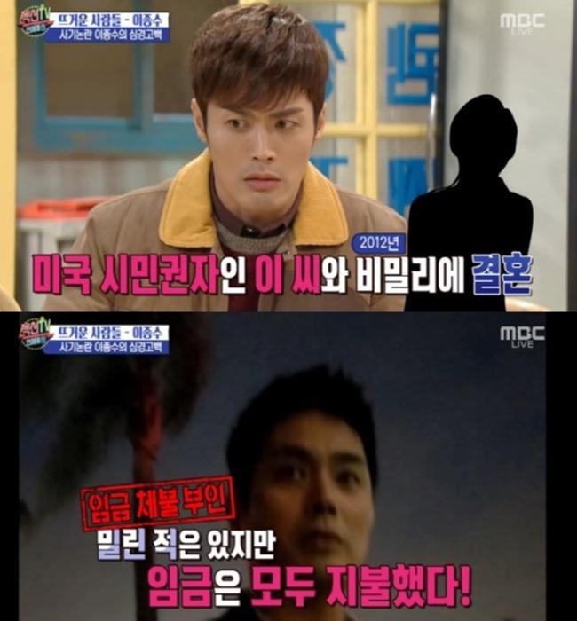 '섹션TV', 이종수 인터뷰 공개…위장결혼·동거녀 채무 모두 부인