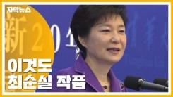 [자막뉴스] 이것도 최순실 작품...박근혜 정부 '국정 농단' 육성 추가 공개