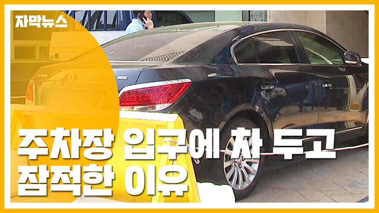 [자막뉴스] '홧김에 또'...주차장 입구에 차량 세우고 잠적
