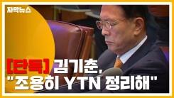 """[자막뉴스] 회의 주재하던 김기춘 """"조용히 YTN 정리해라"""" 지시"""