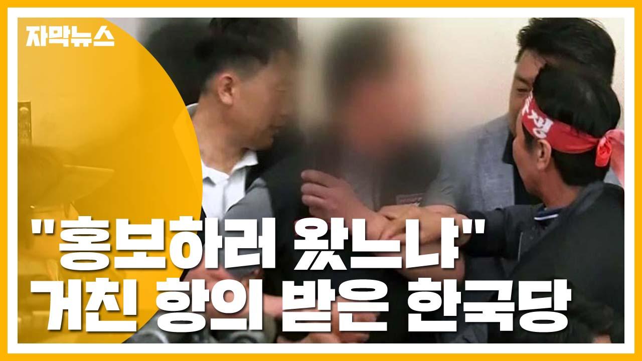 """[자막뉴스] """"홍보하러 왔느냐"""" 거친 항의 받은 자유한국당"""