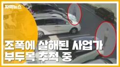 [자막뉴스] 조폭에 살해된 사업가...부두목 추적 중