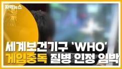 [자막뉴스] WHO, 게임중독 질병 인정 임박...논란 확산
