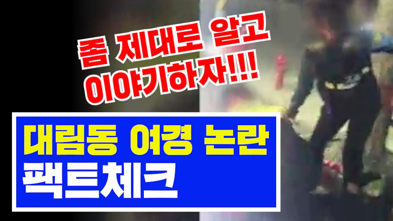 [3분뉴스] '대림동 경찰 폭행 사건' 팩트체크