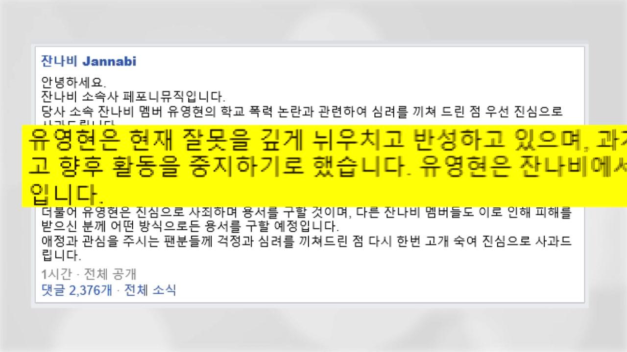 '학교폭력' 밴드 잔나비 멤버 유영현 탈퇴