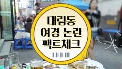 [3분뉴스] '대림동 여경 논란' 제대로 알고 이야기 하자