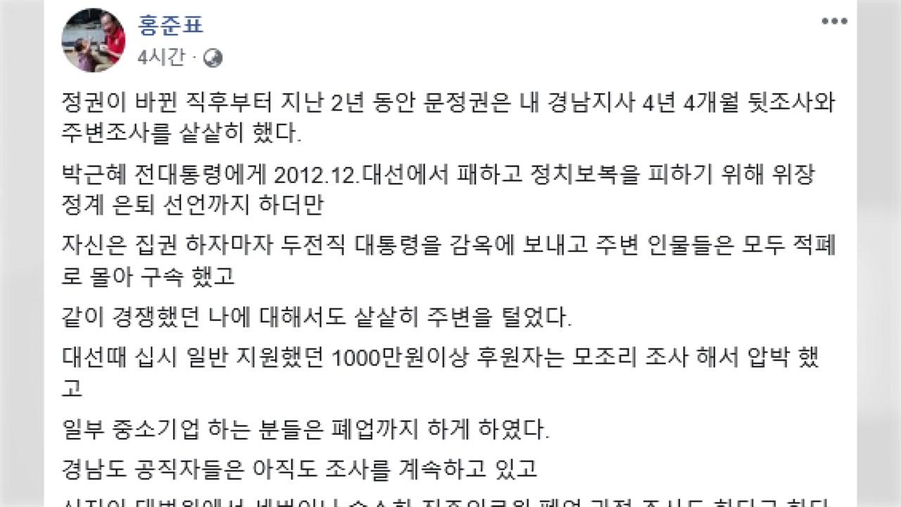 """홍준표 """"조진래 전 의원, 채용비리 수사 압박에 극단적 선택"""""""