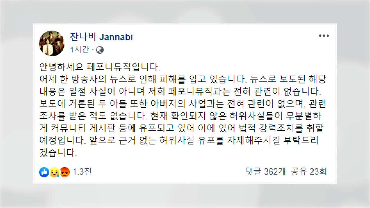 '김학의 접대 사업가 아들'...잔나비 잇단 구설