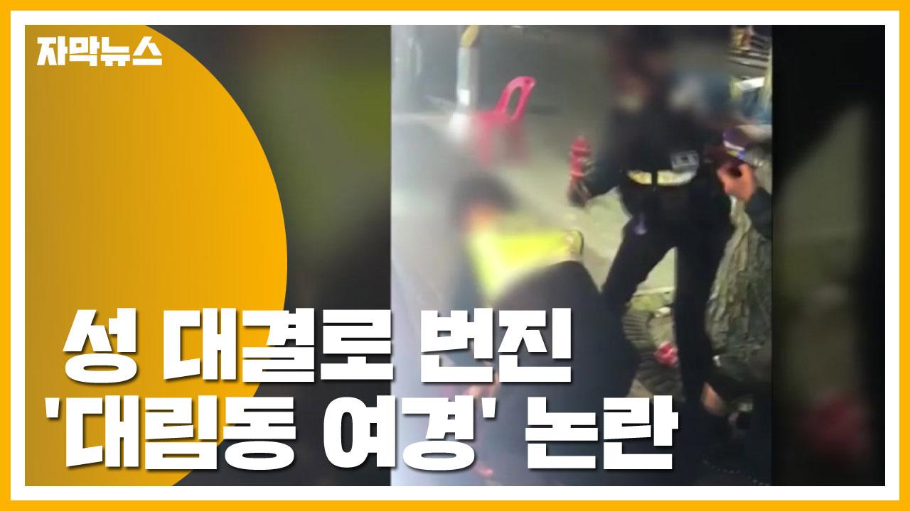[자막뉴스] 성 대결로 번져버린 '대림동 여경' 논란