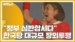 """[자막뉴스] """"문재인 정부, 대한민국 갉아먹어"""" 한국당 장외투쟁 현장"""