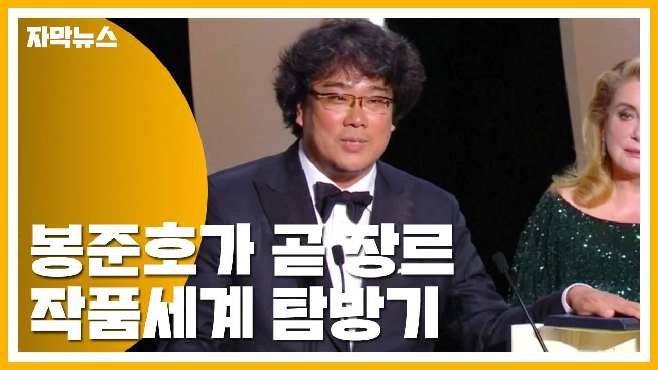[자막뉴스] '봉준호가 곧 장르' 그의 작품세계를 알아보자