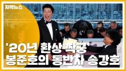 [자막뉴스] '20년 환상 짝궁' 봉준호의 페르소나 송강호
